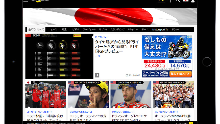 Motorsport.com – JAPAN Officially Launches in the Far East