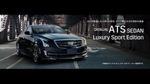 Cadillac ATS Luxury Sport Edition for Japan