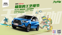 JAC S2 - China